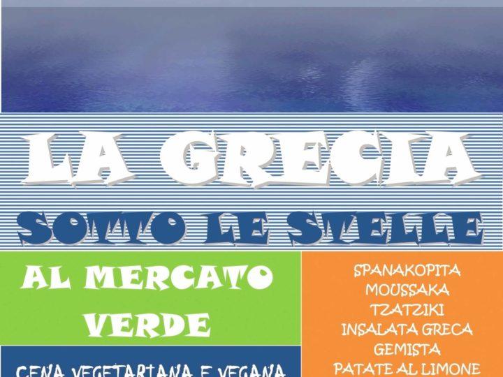 La Grecia sotto le stelle (venerdì 17 luglio cena all'aperto al Mercato Verde)